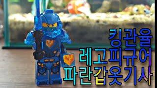 킹관율 레고 피규어-파란갑옷을입은 기사
