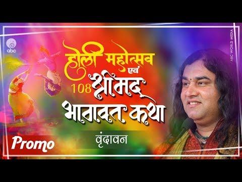 Holi Mahotsav & 108 Shrimad Bhagwat Katha || Vrindavan || Promo ||