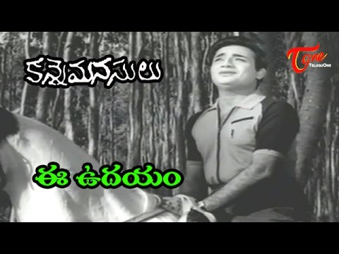 Kanne Manasulu Songs - Ee Udayam - Krishna - Sukanya