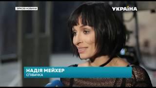 Сюжет со съёмок клипа Надежды Мейхер - «Надежда на счастье» (Ранок з Україною)