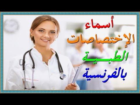 تعلم اللغة الفرنسية : أسماء الإختصاصات الطبية بالفرنسية