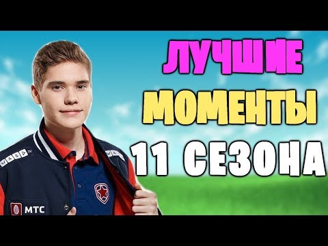 TOOSE ЛУЧШИЕ МОМЕНТЫ  11 СЕЗОНА   TOOSE HIGHLIGHTS #1