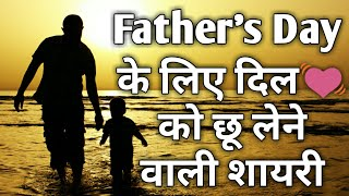 Father's