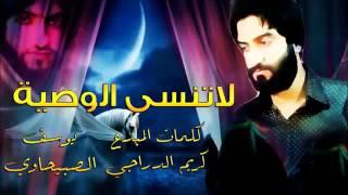 Repeat youtube video يوسف الصبيحاوي ماناسي الوصيه