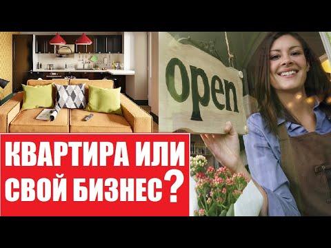 Квартира или бизнес? Что выгоднее? | Методы оценки | недвижимость | недвижимости | коммерческой | инвестиции | готового | продажа | готовый | бизнеса | оценка | бизнес