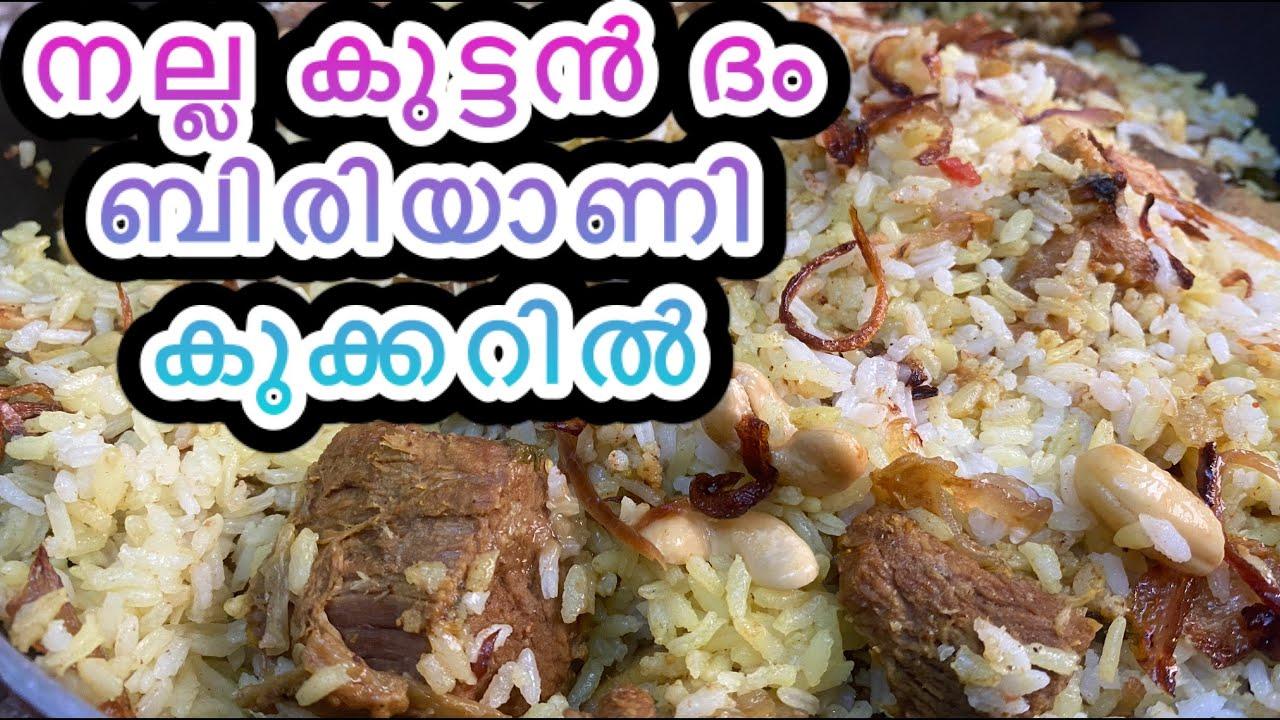 ഇനി വളരെ എളുപ്പത്തിൽ ബീഫ് ബിരിയാണിയുണ്ടാക്കാം/malabar beef biriyani in cooker