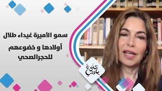 سمو الأميرة غيداء طلال  تتحدث عن أولادها و خضوعهم للحجرالصحي - حلوة يا دنيا