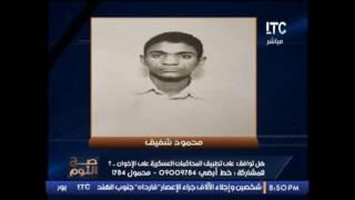 حصرى #صح_النوم يكشف حقيقة الإرهابى محمود شفيق مُنفذ تفجير #الكنيسه_البطرسية