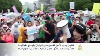 فيديو.. تظاهرات فى اليابان ضد قانون الأمن القومى الجديد