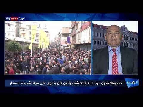 لقمان سليم: مخزن المتفجرات يؤكد على الطبيعة الإرهابية لتنظيم حزب الله  - 21:53-2019 / 6 / 10