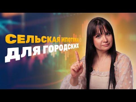 СЕКРЕТЫ ИПОТЕКИ / Сельская ипотека 2020-2025 / Мнение эксперта