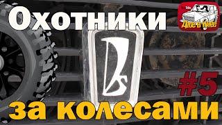 Охотники за колесами 5. Подбор авто с пробегом Нива Лада 4х4 (ВАЗ 2121) за 200 000 рублей