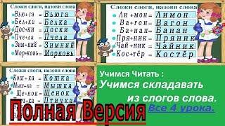 Учимся читать. Складываем из слогов слова. Тренажер по чтению для детей. Все 4 урока.