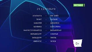 Лига чемпионов Обзор матчей от 29 09 2021