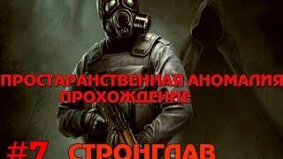 Сталкер Пространственная аномалия #7 Стронглав (ФИНАЛ)