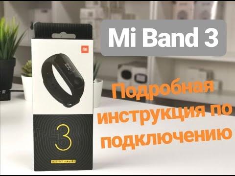 Смарт-браслет Xiaomi Mi Band 3. Подробная инструкция как подключить к смартфону через Mi  Fit