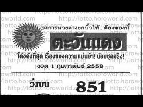 หวยเด็ด เลขเด็ดงวดนี้ หวยซองตะวันแดง 1/02/58