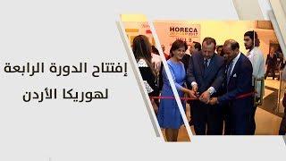 إفتتاح الدورة الرابعة لهوريكا الأردن