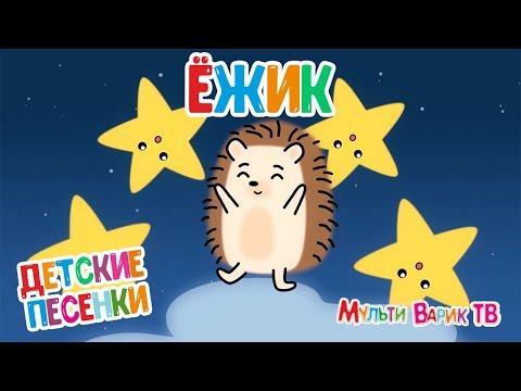 МультиВарик - Ёжик (9 серия) | Детские Песенки