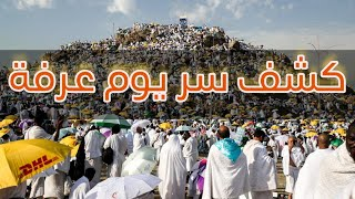 د محمد المبيض .  هام لكل مسلم وحاج اكتشف سر يوم عرفة العظيم