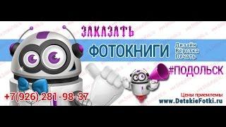 фотокниги Подольск(, 2014-11-24T21:25:56.000Z)