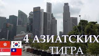 4 Азиатских тигра: Гонконг, Тайвань, Сингапур и Ю.Корея. Путь от бедности к процветанию.