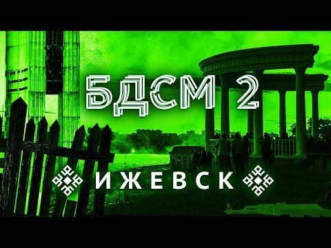 Прогулка с мэром Ижевска | Убитый город, довольные жители