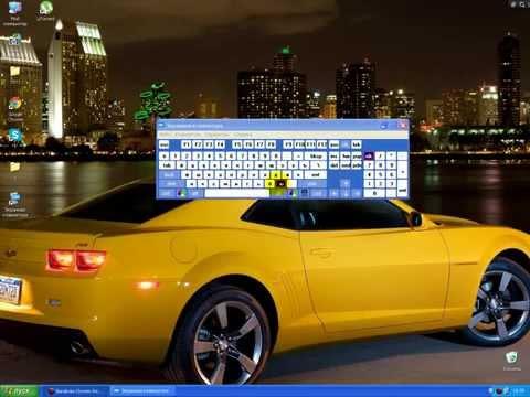 Как воспользоваться экранной клавиатурой на Windows Xp ( Экранная клавиатура )