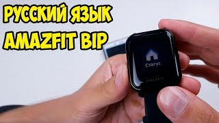 Російська Мова на Amazfit Bip