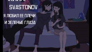 #15♡АВАТАРИЯ|КЛИП|svastonov – я любил ее плечи и зеленые глаза