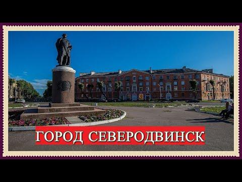 ✅Обзор города Северодвинск Архангельская область Россия✅