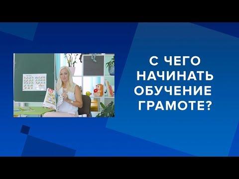 Видеоурок обучение грамоте