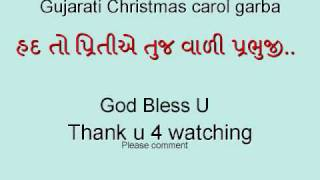 Best Gujarati Christian christmas song