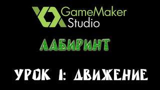 Game Maker Studio - Лабиринт - Урок 1: Движение.