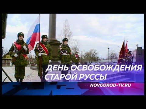 В Старой Руссе отметили 76 ю годовщину освобождения от фашистской оккупации