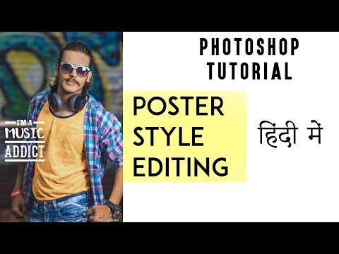 Poster style editing hindi me II Photoshop tutorial II Portrait photo edit thumbnail