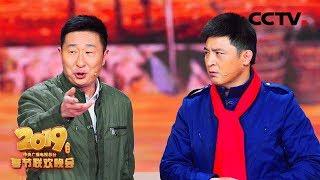 [2019央视春晚] 小品《演戏给你看》 表演:孙涛 林永健 句号(字幕版)| CCTV春晚