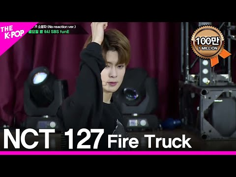 NCT127, Fire Truck (No Reaction Ver.) [SCHOOL ATTACK 2018]