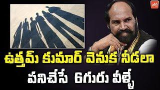 Six People Who Work Like Shadow Behind Telangana Congres President Uttam Kumar   YOYO TV Channel