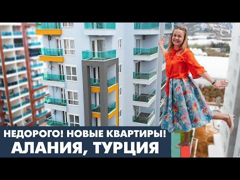 Недорого, от 43 000 Евро, новые квартиры в Алании. Доступная недвижимость Турции