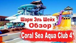 Шарм Эль Шейх.Coral Sea Aqua Club 4*. Sharm El Sheikh  Обзор
