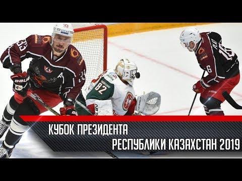 Кубок Президента Ресублики Казахстан 2019