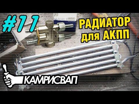 видео: Установка радиатора АКПП с термостатом. Как продлить жизнь автомату