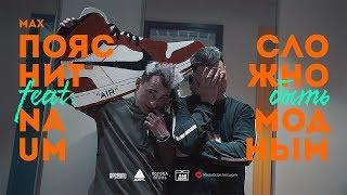 MAX ПОЯСНИТ & NAUM - СЛОЖНО БЫТЬ МОДНЫМ (премьера клипа, 2018)