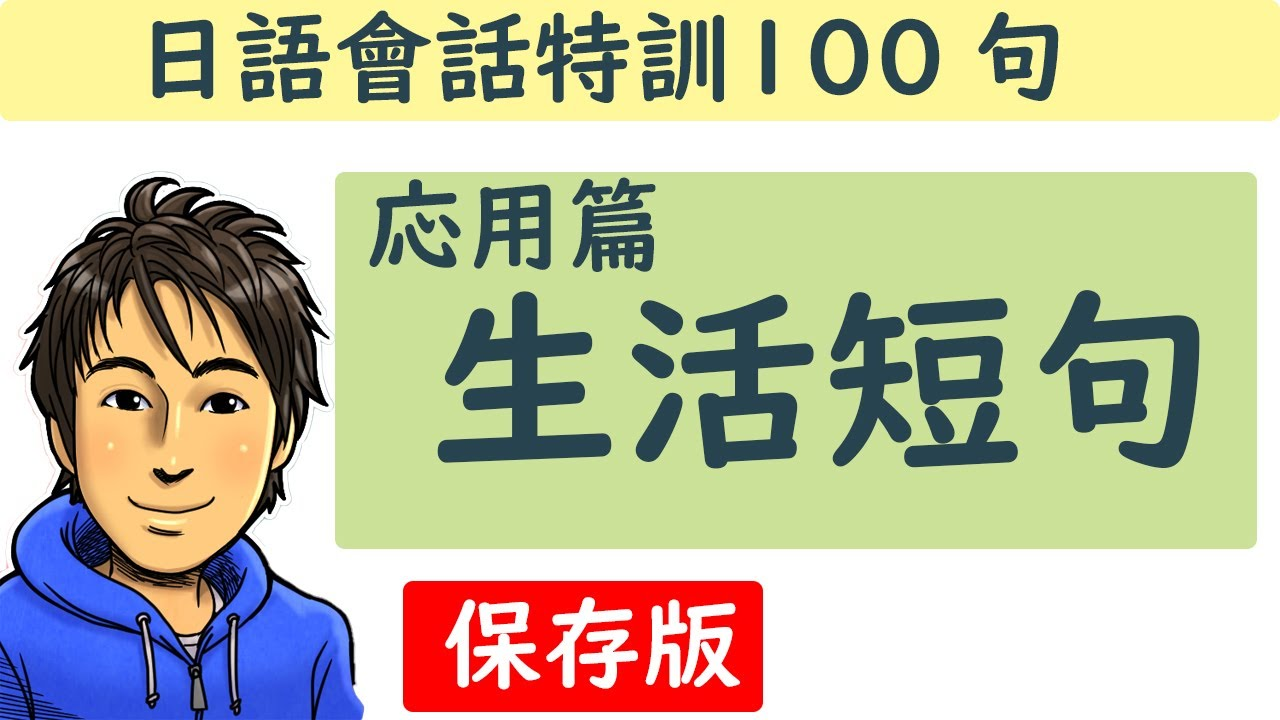 日語教學【生活短句100 應用篇】井上老師