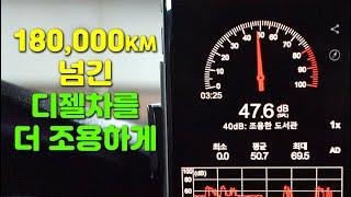 180,000키로를 넘긴 디젤차를 조용하게 만드는 법