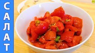 Фантастический салат из свежих помидоров
