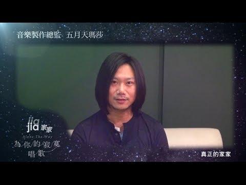 JiaJia家家[為你的寂寞唱歌]專輯眾星祝賀