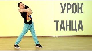 Урок танца: связка + объяснение для новичков (танец дабстеп)