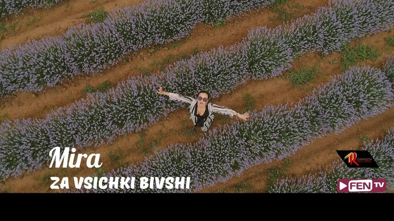 MIRA - Za vsichki bivshi / МИРА - За всички бивши